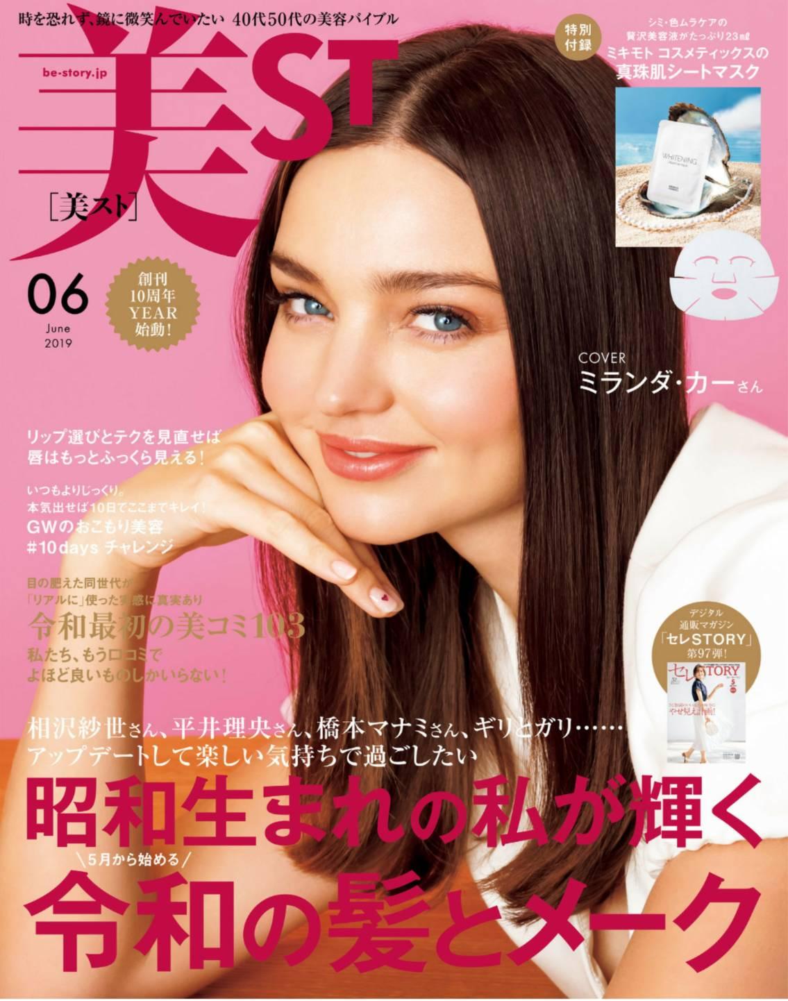 美ST6月号に「リアボーテ化粧品」が掲載されました!