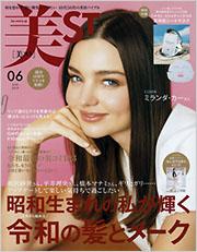 美st6月号にリアボーテが掲載されました。