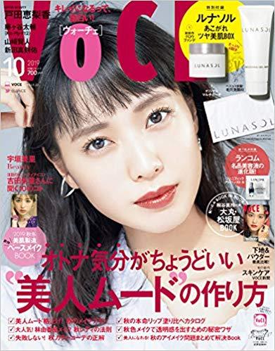 VOCE10月号に「リアボーテ」「リアムール」コレクションが掲載されました