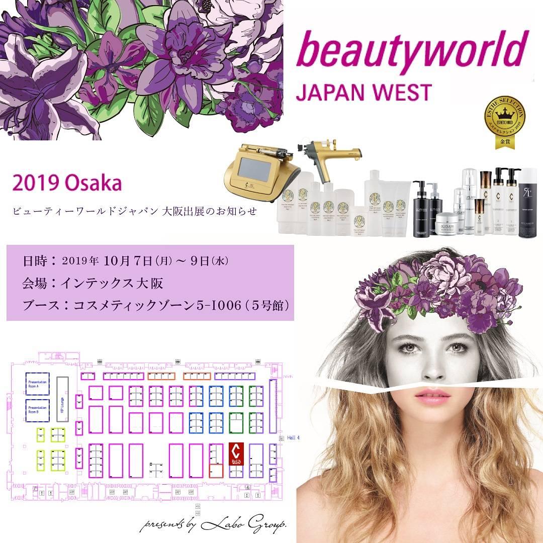 ビューティーワールドジャパン2019大阪に出展します!