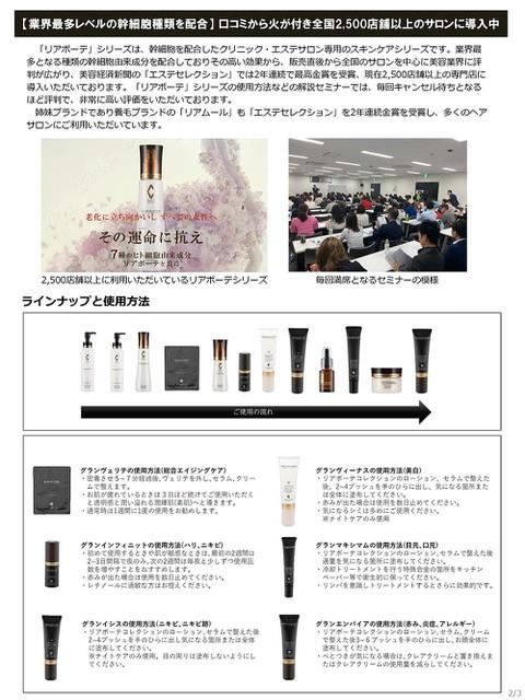 ボーテデラボ新商品「リアボーテ グランスキン」に関するニュースが 朝日デジタル&M、美STONLINEをはじめ、多くのメディアに掲載されました。