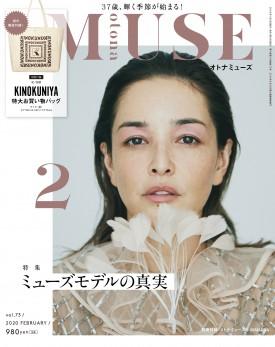 otona MUSE 2月号にリアボーテクレアスキン&グランスキンシリーズが掲載されました