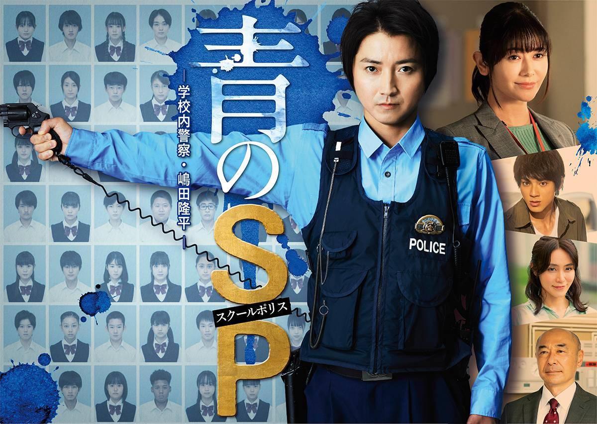 フジテレビ人気ドラマ『青のSP—学校内警察・嶋田隆平—』に美術協力させていただきました