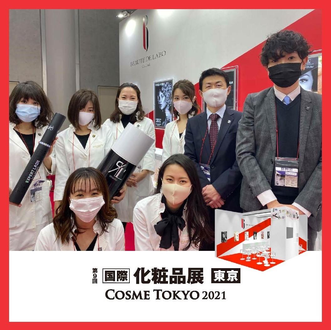 国際化粧品展 in TOKYO