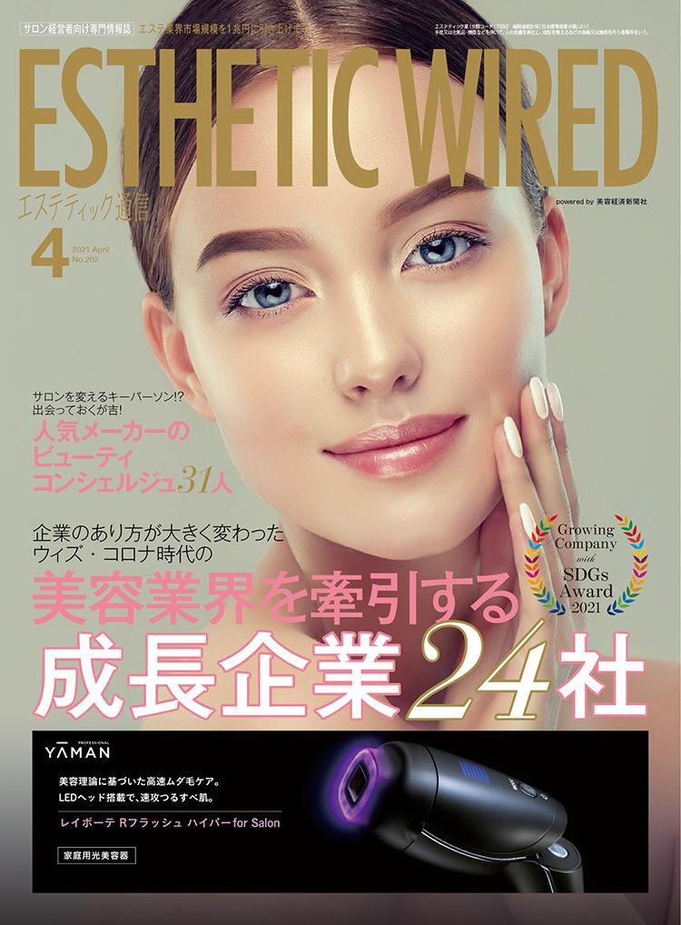 【エステティック通信4月号】 美容業界を牽引する成長企業に選出