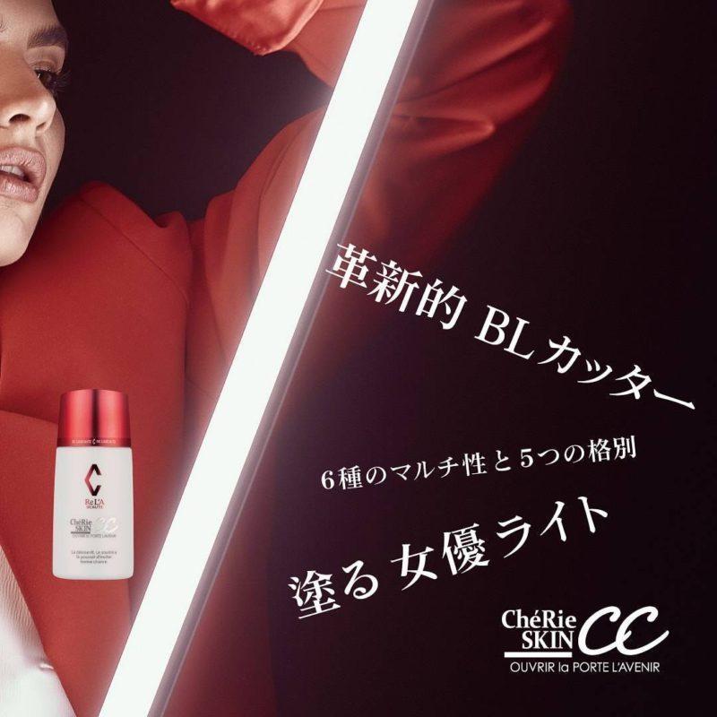 【新商品情報】新ブランド「シェリースキンシリーズ」よりシェリースキンCC、発売!