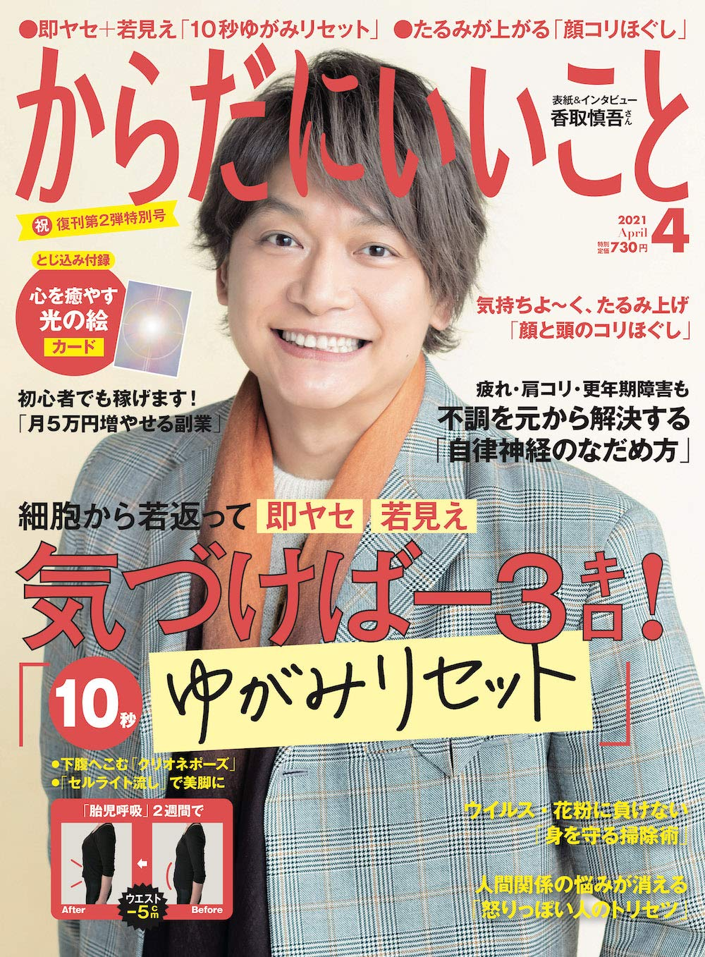 【からだにいいこと 4月号】にて女優の山口沙弥加さんにリアムールシリーズをご紹介いただきました!